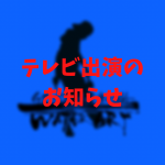 ★テレビ出演のお知らせ★