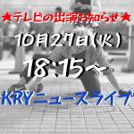 10月27日(火)テレビ出演のお知らせ!