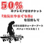 8月31日(火)販売開始の第2期『元気にやまぐち券』を使ってお得にウォーターアートショーのご依頼を!!