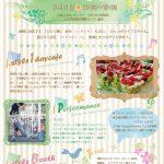 2018.05.06 ひとり親のライフスタイル提案イベント ドットナ(阿東町三谷ふれあいセンター) 出演