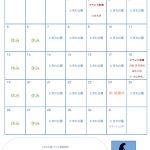 8月のイベントスケジュール