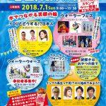 2018.07.01 昭島まちあそびフェスティバル(東京) 出演