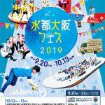 水都大阪フェス2019の出演〔13日(日)〕について