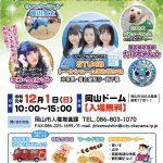 12月1日(日) 人権フェスティバル2019 岡山