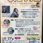 2018.10.27 セルプ南風 秋祭り(宇部)