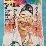 2018.10.28 愛児園まつり(山口)
