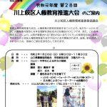 1月26日(日)川上校区人権教育推進大会に出演します!!