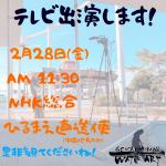 テレビ出演のお知らせ!