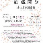 2018.04.01 永山本家酒造場 酒蔵開き 出演