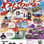 2018.04.22 やんちゃ祭り(岩国市) 出演