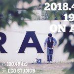 2018.04.11 FMきらら ラジオ出演
