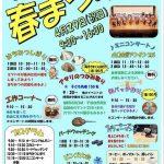 2018.04.29 きらら浜自然観察公園 春祭り 出演