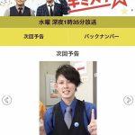 2018.07.25 テレビ東京 キミスタ MC/スピードワゴン 出演