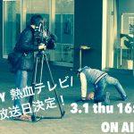 KRY熱血テレビ 放送日決定!