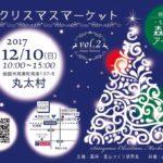 里山クリスマスマーケットvol2