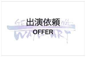 ウォーターアートパフォーマー堀川玄太 水アート 出演依頼・オファーはお気軽に!