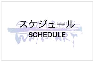 ウォーターアート 水アート 山口県・広島県・福岡県 出演依頼・パフォーマー