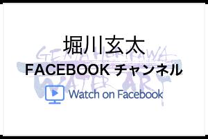 水アート 堀川玄太 facebook youtube 出演依頼受付中
